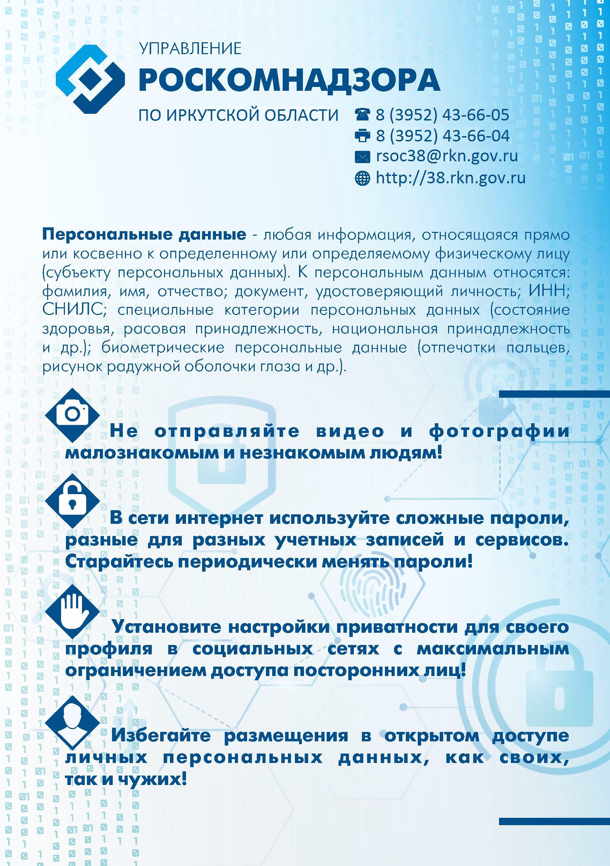 Листовка Иркутск2