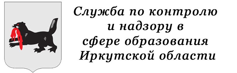 Служба по контролю и надзору в сфере образования Иркутской области