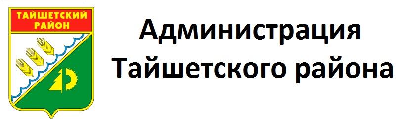 Администрация тайшетского района